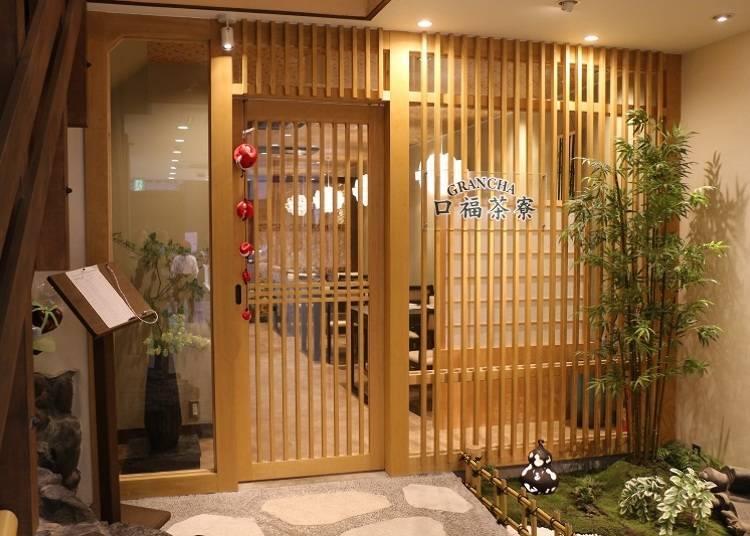 1. GRANCHA: Nara cafe famous for its Yamato-cha Daifuku