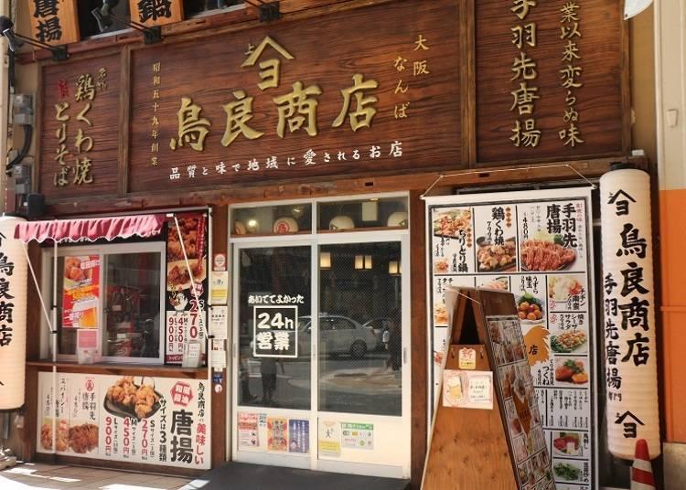 大阪24小時餐廳②能品嘗雞肉所有部位的「鳥良商店」