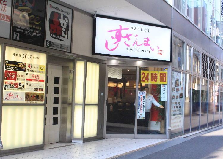 本まぐろがウリどころ「すしざんまい京都河原町店」