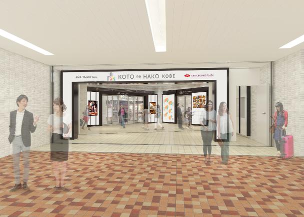 体験型施設を満喫!神戸の玄関口に誕生した「コトノハコ神戸」