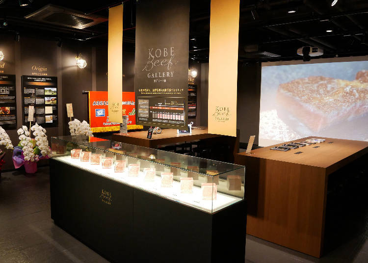 "Kobe beef information at ""Kobe Beef Hall"""