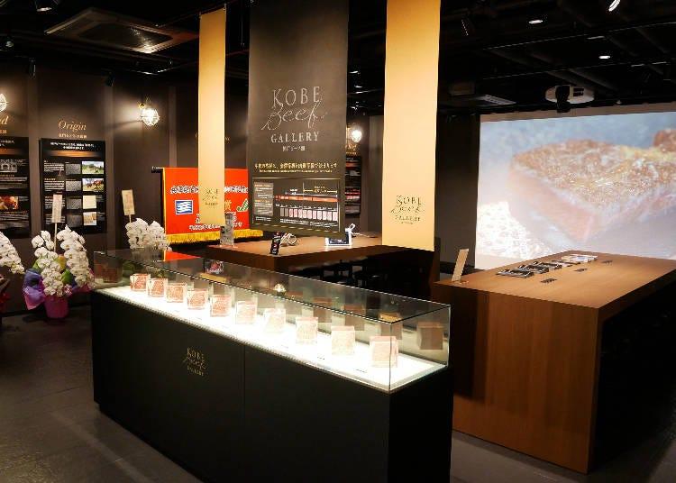 神戸牛の情報発信「神戸ビーフ館」