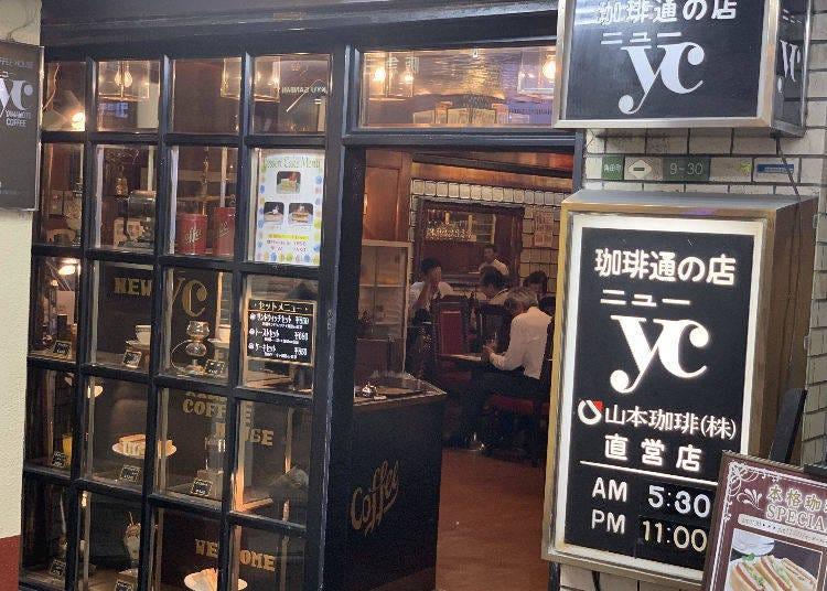 레트로한 감성의 커피하우스 '우메다커피관 뉴YC'