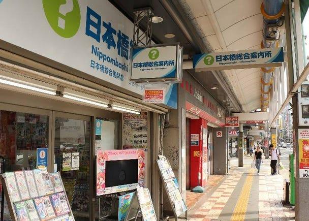 Nippombashi General Information Center