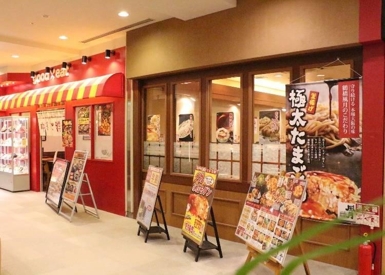 오사카 명물요리가 다양하게 모여 있는 푸드존