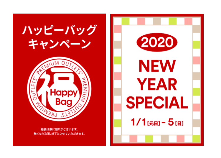 """4. Rinku Premium Outlet: Happy 2020! """"Happy Bag Campaign"""""""