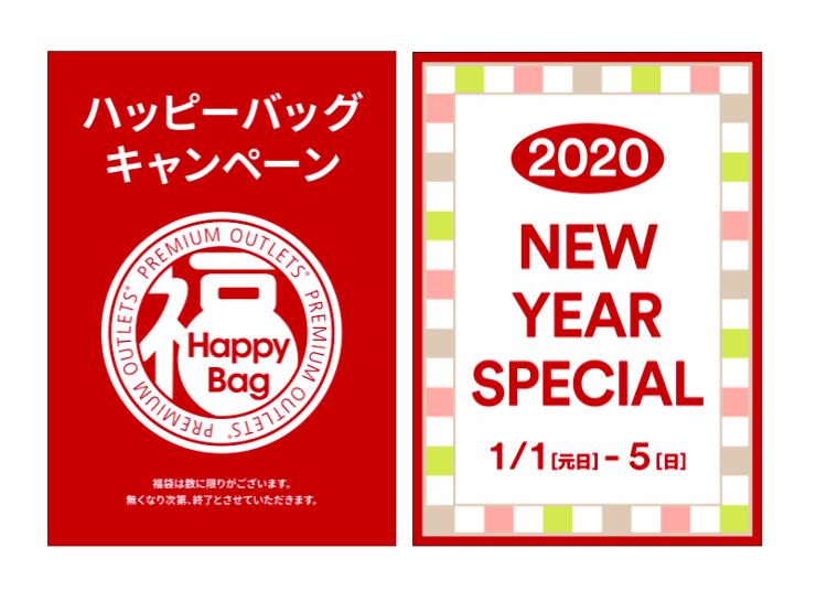 ●【りんくうプレミアム・アウトレット】2020年をハッピーにスタート!「ハッピーバッグキャンペーン」