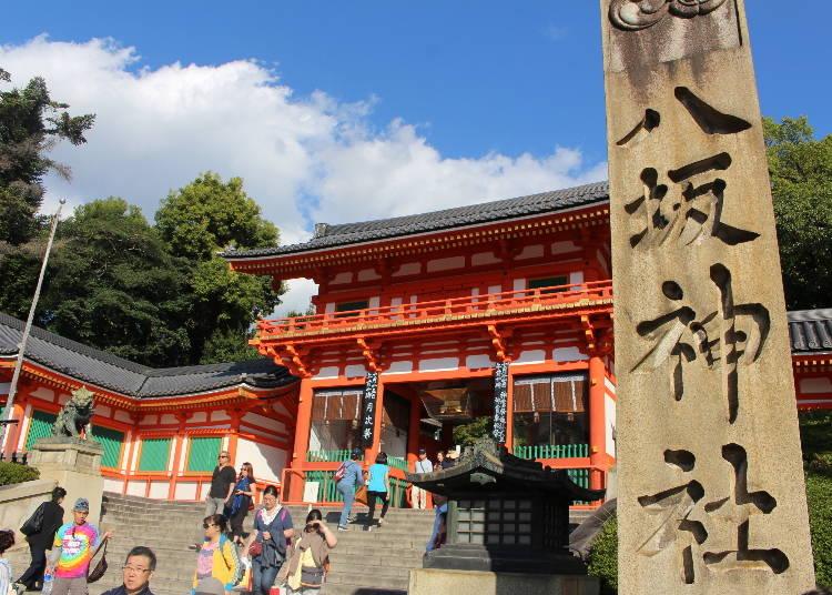 <1日目>ご利益いっぱいの祇園さん「八坂神社」へ(所要時間:約30分)