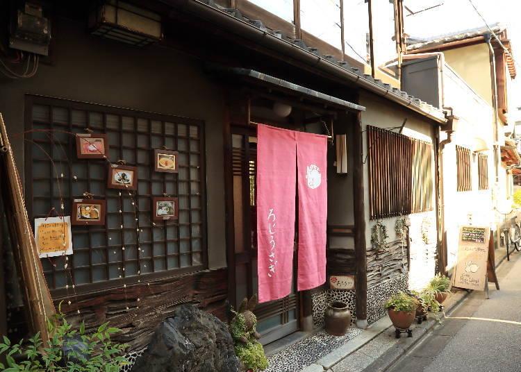 3.到京町家咖啡廳「Cafe ROJIUSAGI」悠閒享用午餐(需要時間:60分鐘)