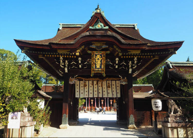 2. Kitano Tenmangu Shrine