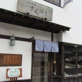 中央食堂SANBOU