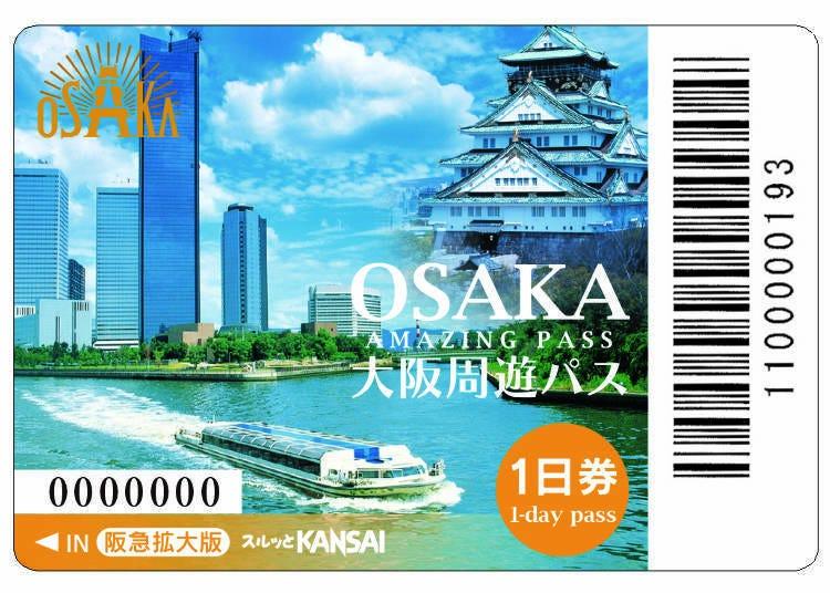 大阪周遊卡擴大版、關西版的使用區域介紹