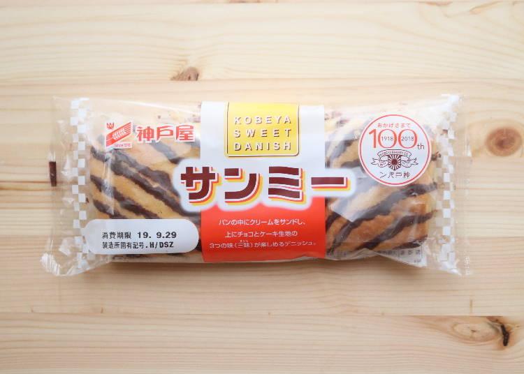3:神戸屋のパン「サンミー」