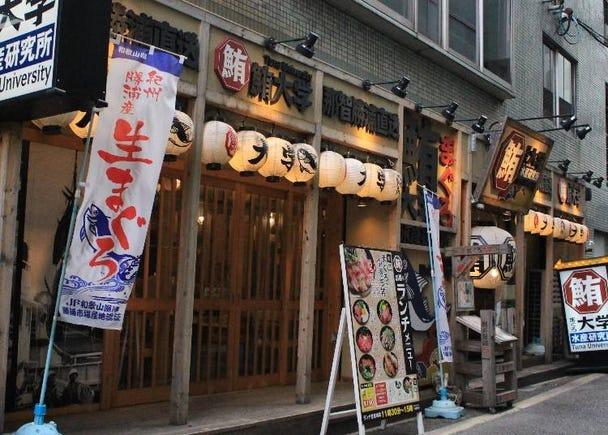 1. Maguro Daigaku Suisan Kenkyujo: Only 100% natural tuna