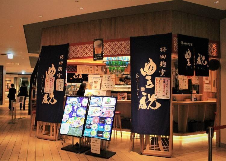 2. Hoshuku: Directly managed by a Nara sake brewery