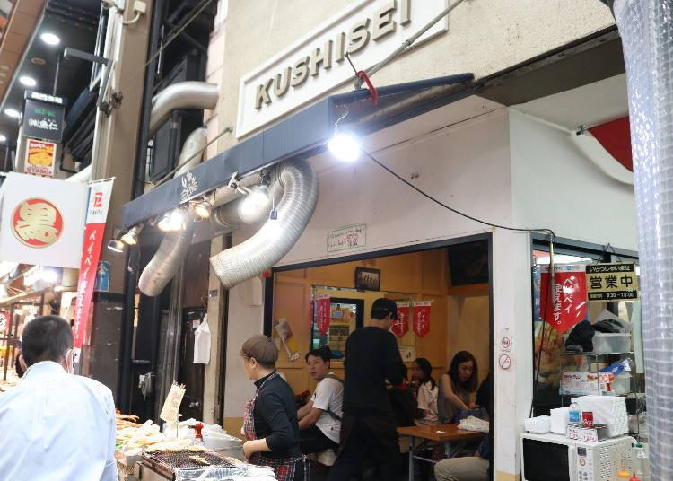 3. Kushisei: Amazing grilled seafood!