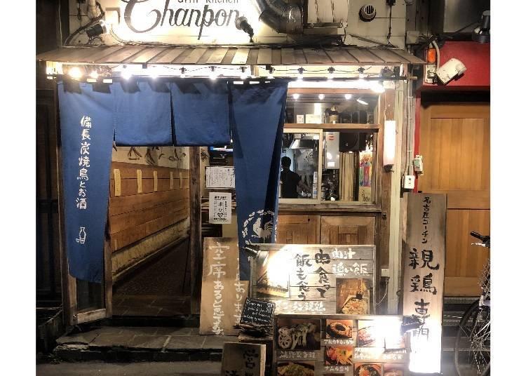 雞肉串燒吃好吃滿!「Grill kitchen Chanpo」