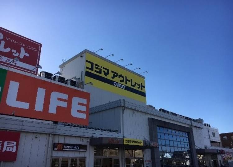 3.便宜銷售展示品與舊機型!「Kojima Outlet」