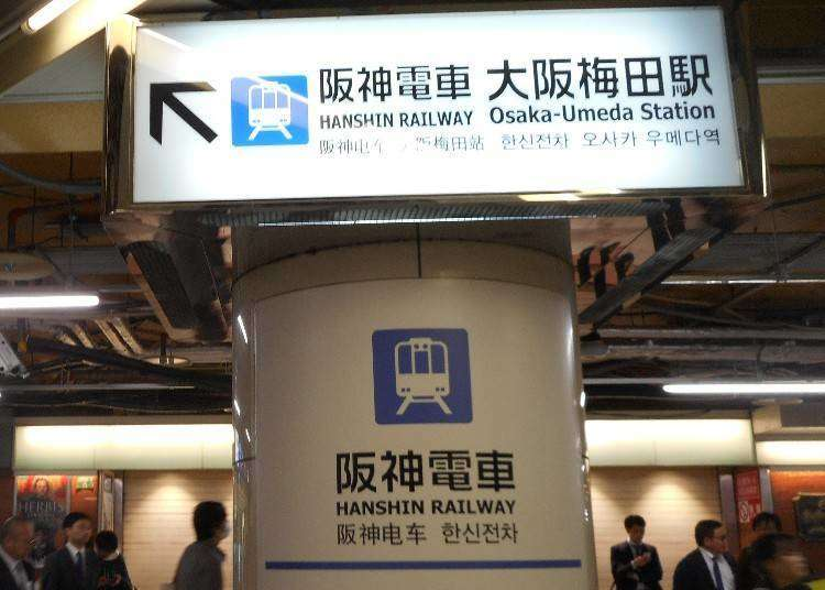 Ultimate Guide to the Best Sightseeing Spots Near Osaka and Umeda Stations!