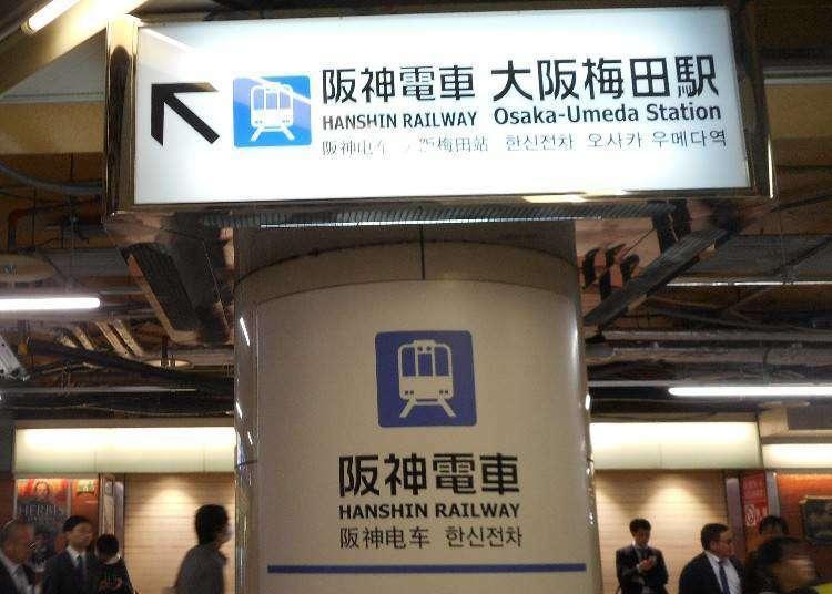 從大阪車站到各景點該怎麼去?解析大阪、梅田、大阪梅田各站