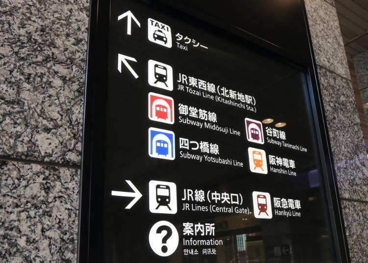 오사카 역, 우메다 역, 오사카우메다 역의 차이
