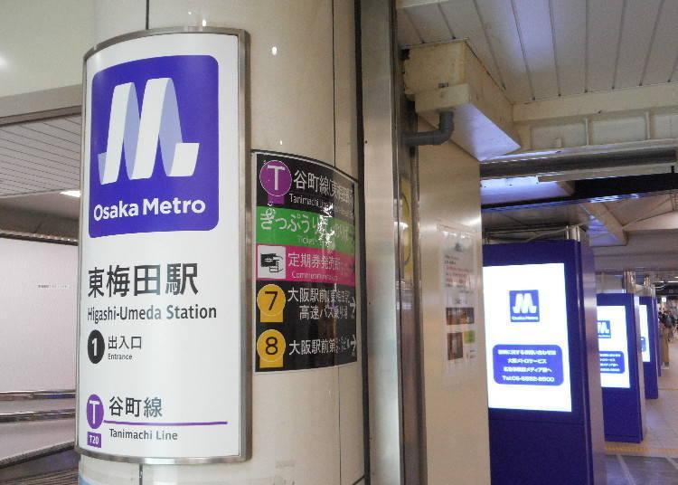 前往「西之丸庭園」的最佳方式:建議改從大阪地鐵「東梅田車站」
