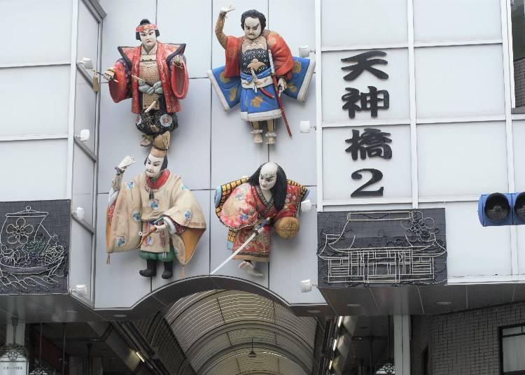 8. Tenjinbashisuji Shopping Street: Window shopping at the longest covered shopping street in Japan