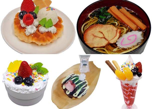 4.日本屈指の食品サンプルを作る「森野サンプル」