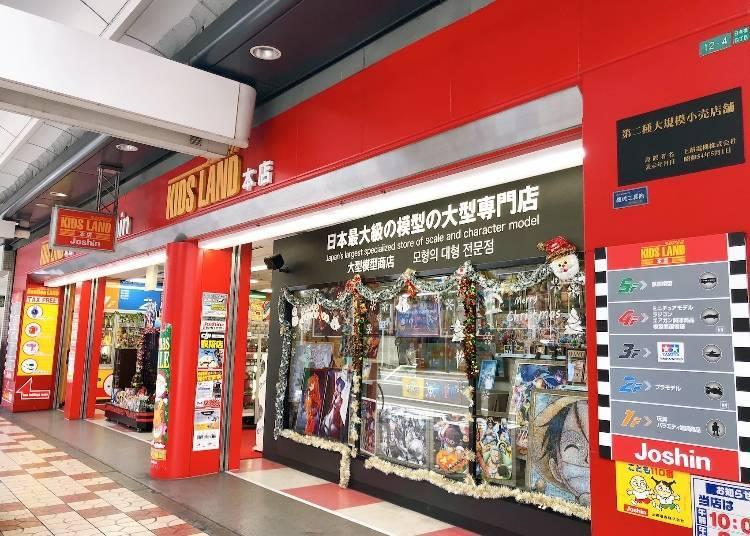 2. Joshin Super Kids Land HQ (Toys & Hobby)
