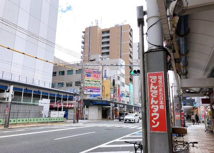 大阪「電電街」的交通方式與觀光景點