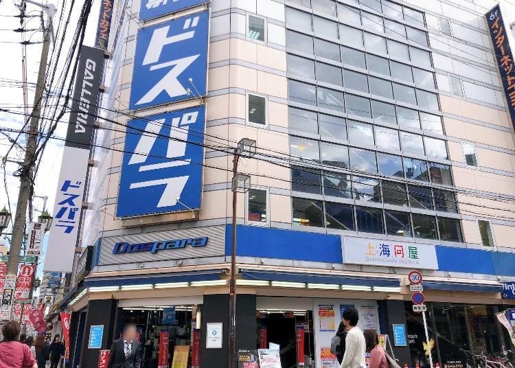 電腦用品篇:Dospara大阪‧難波店