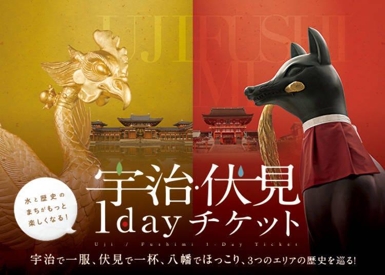 2 Uji/Fushimi 1-Day Ticket: For those heading to Kyoto and Fushimi Inari Shrine