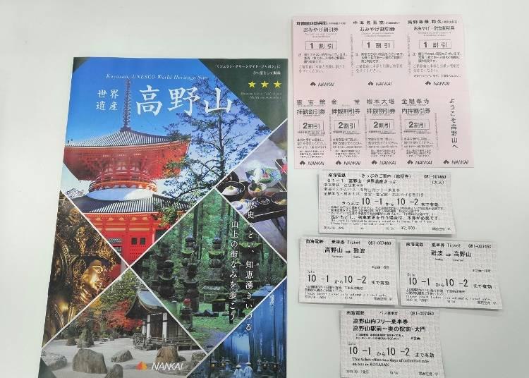6:和歌山県の高野山観光なら「高野山・世界遺産きっぷ」