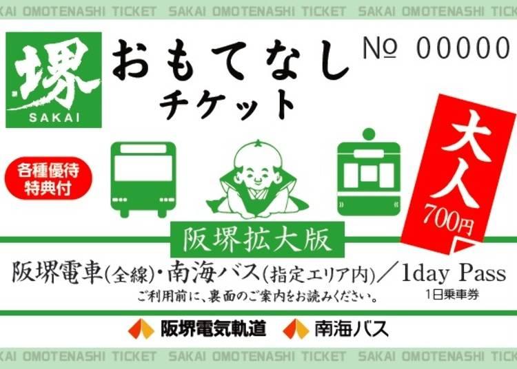 7:大阪の南エリア、世界遺産・百舌鳥古墳群も楽しめる「堺おもてなしチケット」