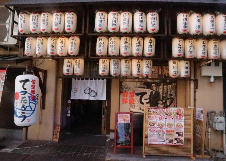 「てつたろう梅田中崎町店」、店先にたくさん並ぶ提灯目指してGO!