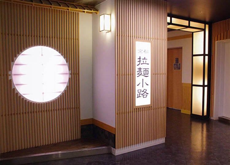ご当地ラーメンが集まる「京都拉麺小路」