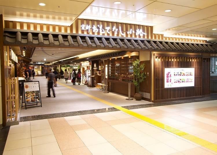 고풍스러운 식당가 '교토 오모테나시 코지'