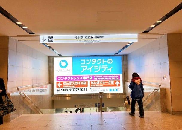 Osaka Metro「なんば駅」は市内観光にぴったり