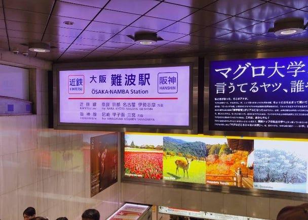 近鉄・阪神「大阪難波駅」で奈良や神戸へ