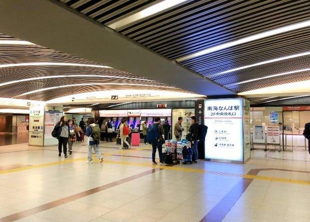 ■南海「なんば駅」2F中央改札口付近