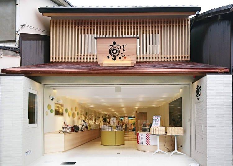 ■Kyo-baum Kiyomizu store