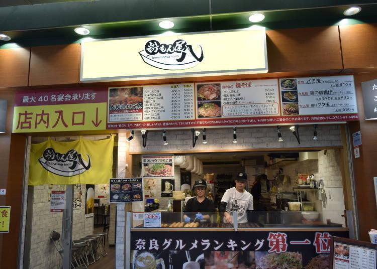 Konamonya Hachi can be found anywhere along a Kansai trip