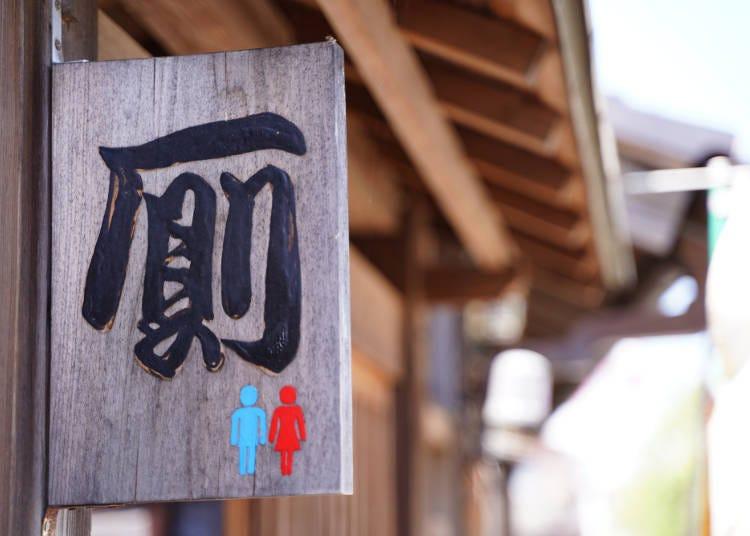 京都觀光禮節5:廁所篇