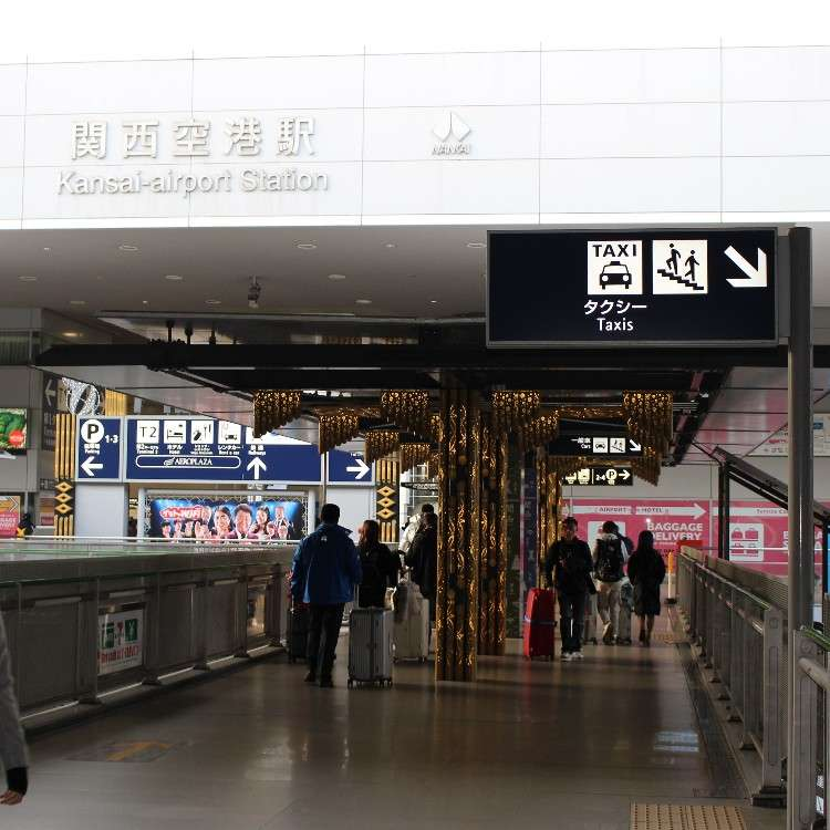 Getting From Kix Kansai International Airport To Osaka Complete