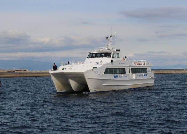 (5)高速船を利用する場合