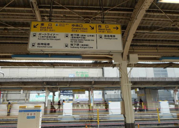 Sannomiya Station: Different Spellings at Every Station?!