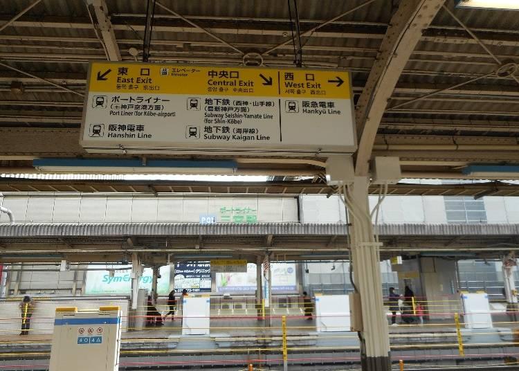 「三宮駅」?「三ノ宮駅」?5つの鉄道ごとに駅名が異なるので注意