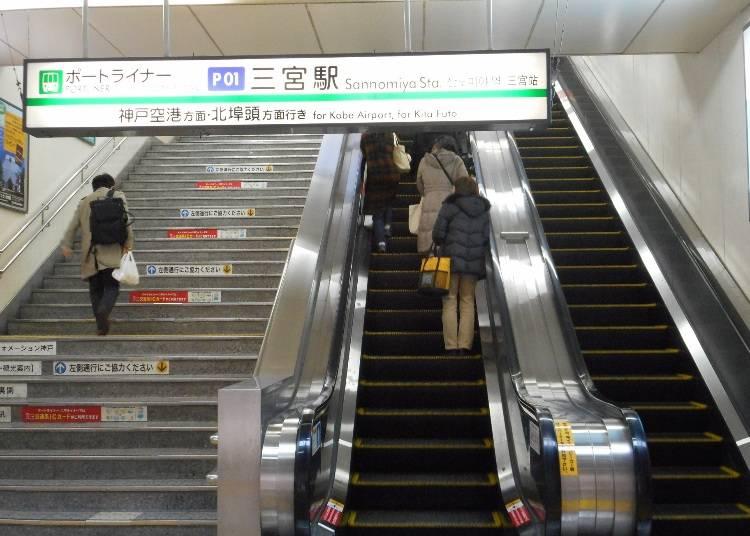 神戸空港:神戸新交通ポートライナーの利用が便利
