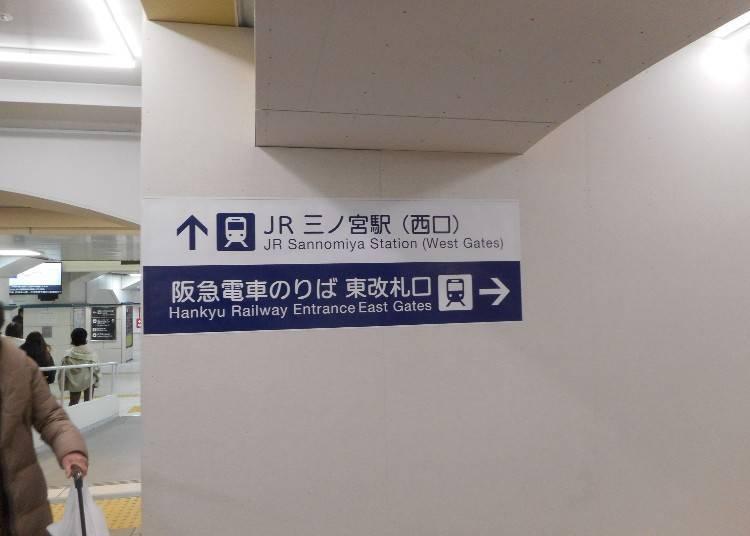 前往「神戶港燈塔」:從阪急「神戶三宮站」至「花隈站」