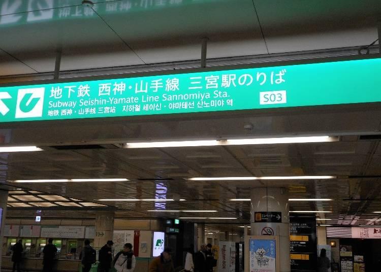 前往「北野異人館街」:從神戶市營地下鐵「三宮站」到「新神戶站」